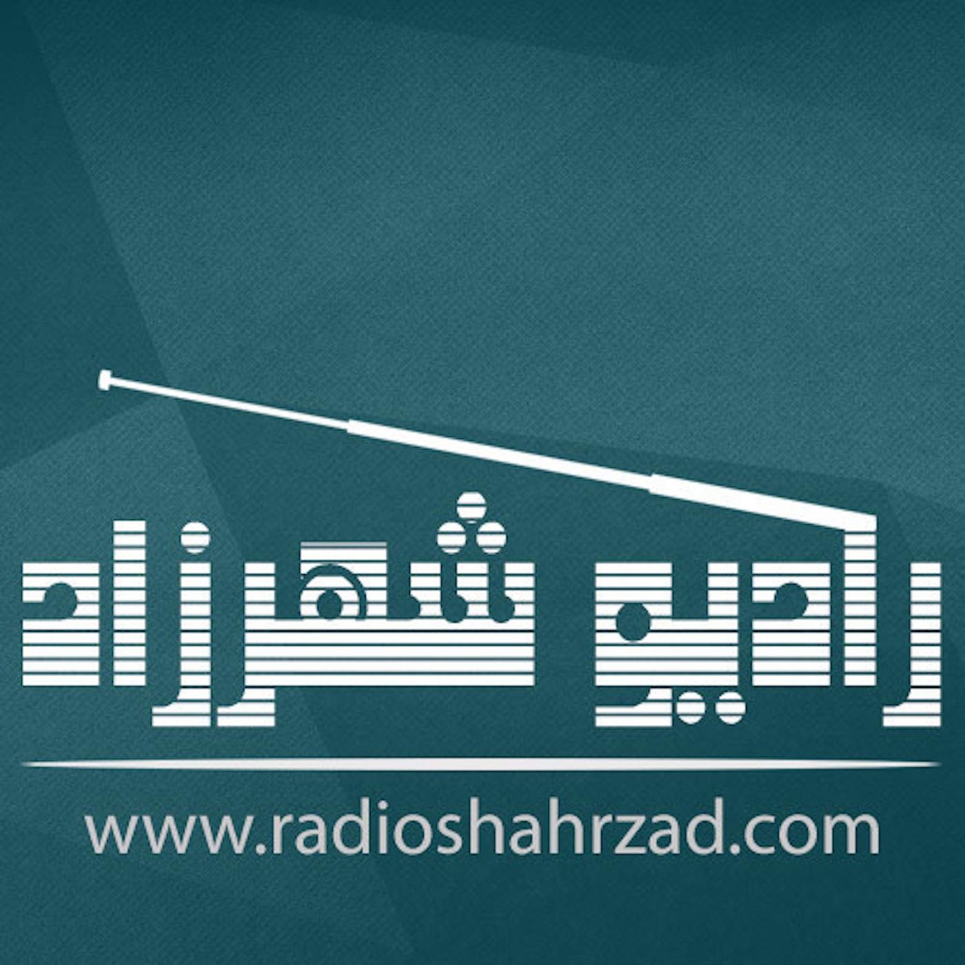 رادیو شهرزاد | قسمت سوم