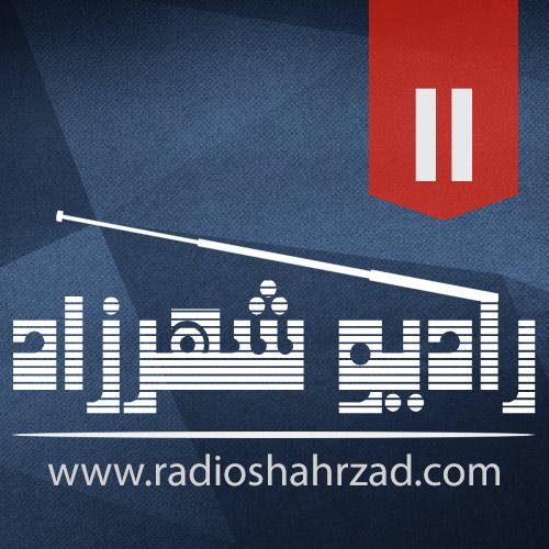 رادیو شهرزاد | قسمت یازدهم