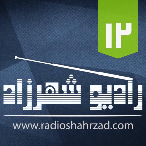 رادیو شهرزاد | قسمت دوازدهم