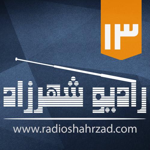 رادیو شهرزاد | قسمت سیزدهم