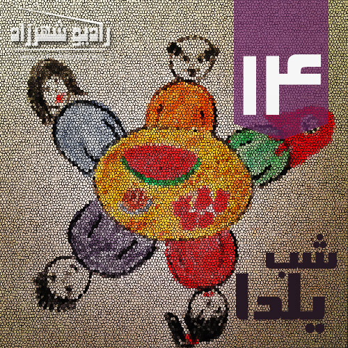 رادیو شهرزاد | قسمت چهاردهم | شب یلدا، با طعم غربت