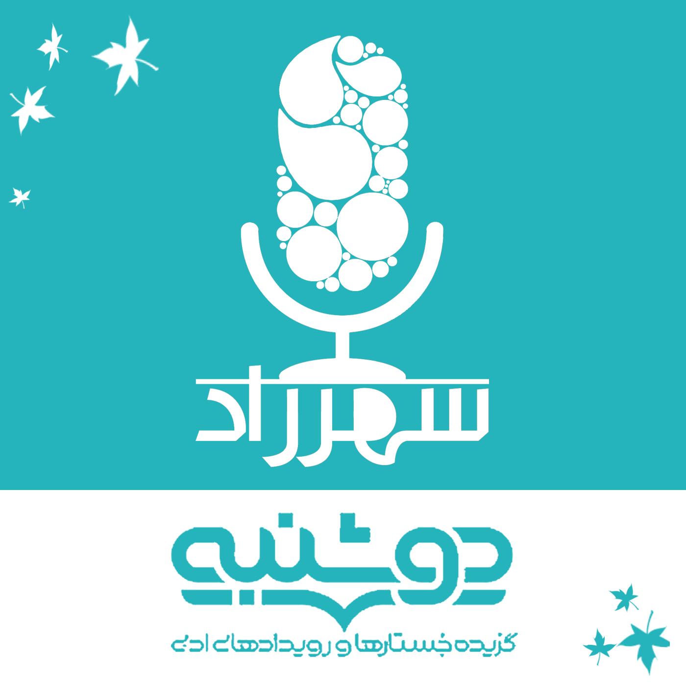 رادیو شهرزاد | ویژه برنامههای «دوشنبه» | تیزر