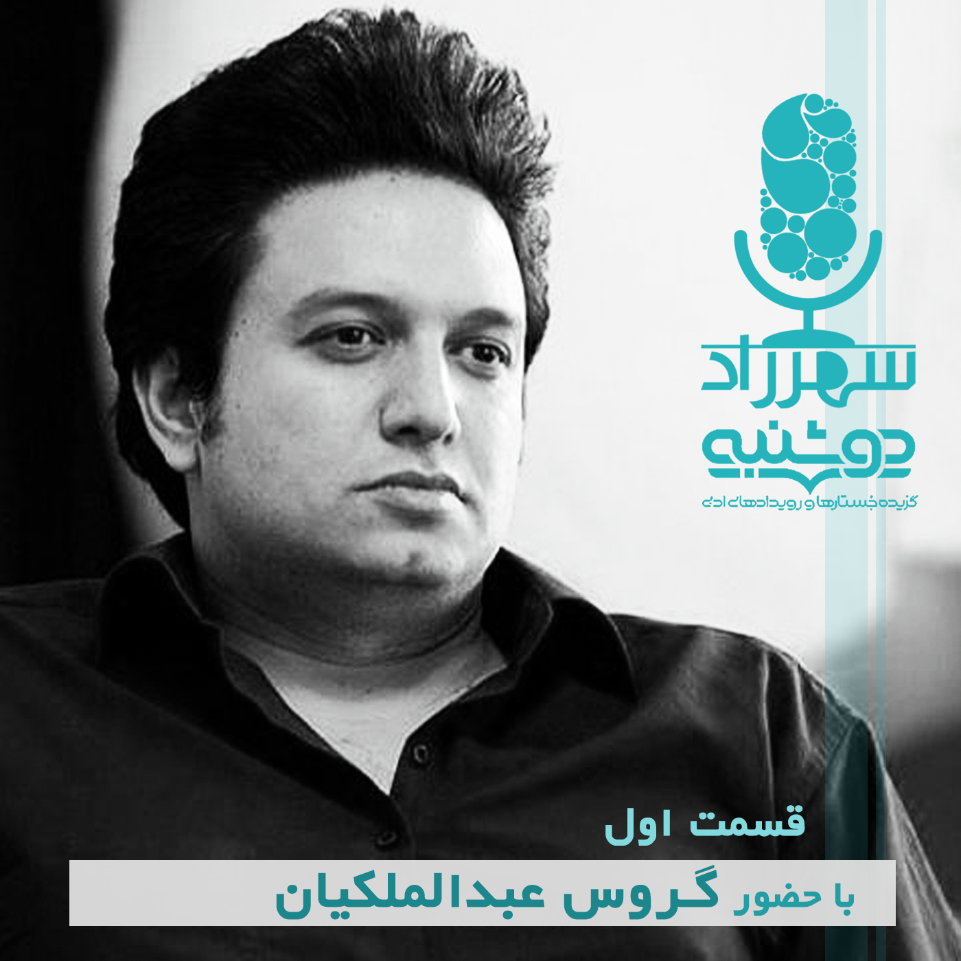 اولین ویژه برنامه ی دوشنبه، با حضور گروس عبدالملکیان | تیزر