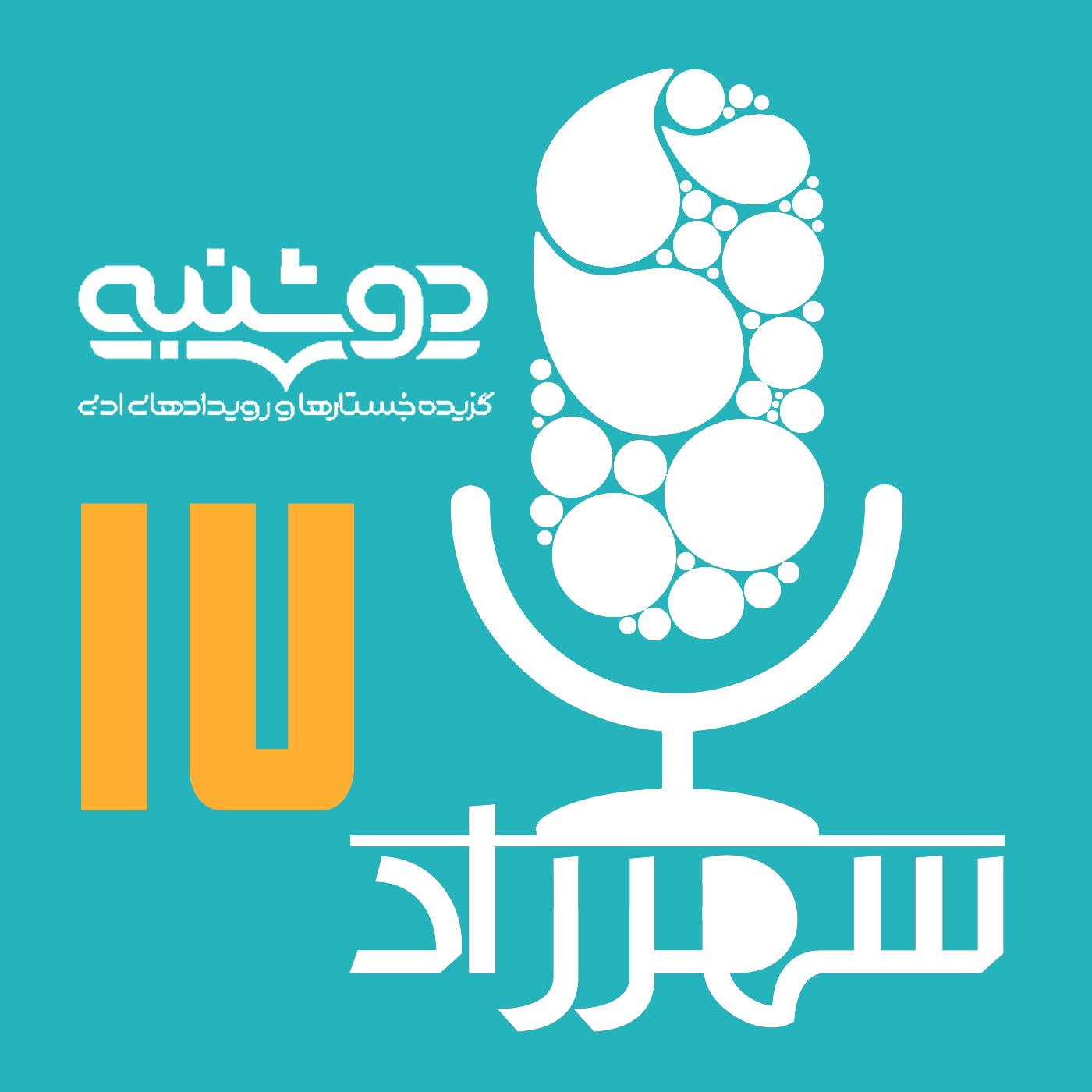 رادیو شهرزاد | قسمت هفدهم | دومين ویژه برنامه «دوشنبه»
