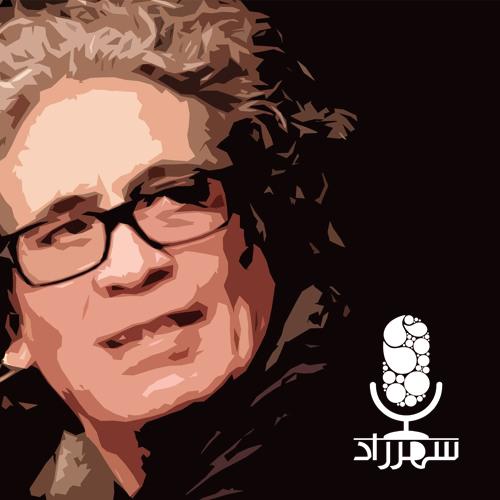 داستانخوانی | نثار گورهای جمعی ایران | شهریار مندنیپور