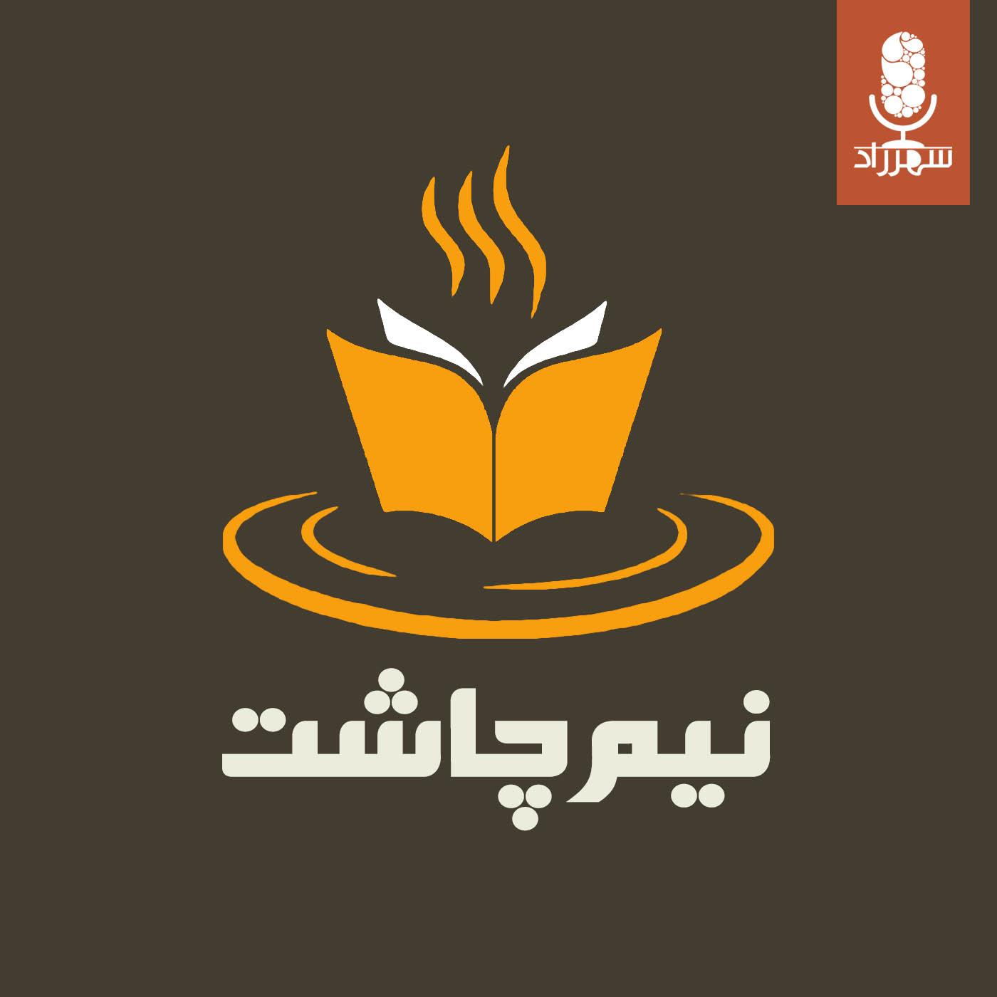 Radio Shahrzad | Nim Chasht